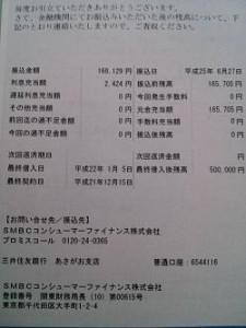 promise-kanryou-min